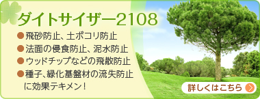 ダイトサイザー2108