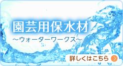 園芸用保水材~ウォーターワークス~