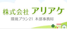 株式会社アリアケ