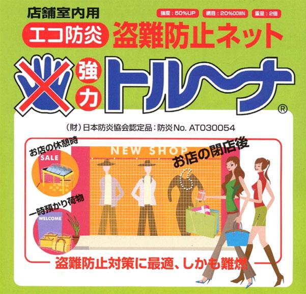 【店舗室内用 エコ防災】トルーナ